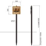 コンクリ基礎不要 打込杭ブラックサイン リーフ W300×H300 (LCO-3030)