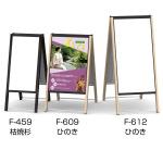 木目調和風A型看板 しゃらく シート貼込タイプ 種別(&カラー):F-609 (ひのき) (Sharaku-F-609-Hinoki)