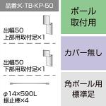 三和サインワークス製突出・袖看板用取付金具【ポール用】角ポール用標準足 (K-TB-KP-50) ※本体同時購入用