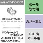 三和サインワークス製突出・袖看板用取付金具【ポール用】100角ポール用 (K-TB450-K-50) ※本体同時購入用