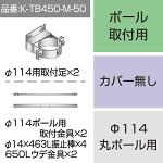 三和サインワークス製突出・袖看板用取付金具【ポール用】Φ114丸ポール用 (K-TB450-M-50) ※本体同時購入用