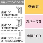 三和サインワークス製突出・袖看板用取付金具【壁面用】出幅100 カバー付き (K-TBZ450-100)※本体同時購入用