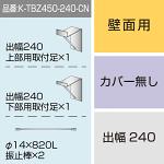 三和サインワークス製突出・袖看板用取付金具【壁面用】出幅240 カバー無し (K-TBZ450-240-CN)※本体同時購入用
