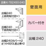 三和サインワークス製突出・袖看板用取付金具【壁面用】出幅240 カバー付き (K-TBZ450-240)※本体同時購入用