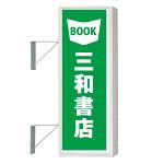 LED型 袖看板 154角アルミ (LLT21-45) ※取付金具別売