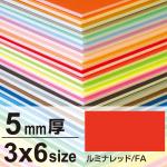 ニューカラーボード 5mm厚 3×6 ルミナレッド