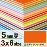 ニューカラーボード 5mm厚 3×6 ルミナオレンジ