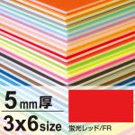 ニューカラーボード 5mm厚 3×6 蛍光レッド