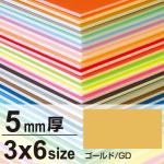 ニューカラーボード 5mm厚 3×6 ゴールド