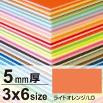 ニューカラーボード 5mm厚 3×6 ライトオレンジ