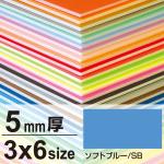 ニューカラーボード 5mm厚 3×6 ソフトブルー