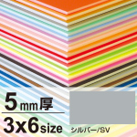 ニューカラーボード 5mm厚 3×6 シルバー