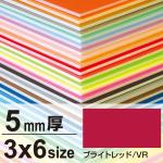 ニューカラーボード 5mm厚 3×6 ブライトレッド