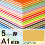 ニューカラーボード 5mm厚 A1 ゴールド