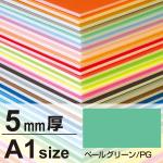 ニューカラーボード 5mm厚 A1 ペールグリーン