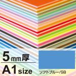 ニューカラーボード 5mm厚 A1 ソフトブルー