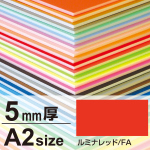 ニューカラーボード 5mm厚 A2 ルミナレッド