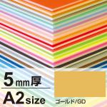 ニューカラーボード 5mm厚 A2 ゴールド