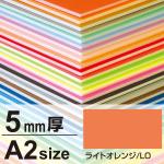 ニューカラーボード 5mm厚 A2 ライトオレンジ
