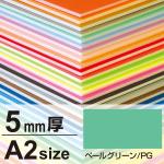 ニューカラーボード 5mm厚 A2 ペールグリーン
