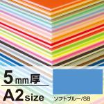 ニューカラーボード 5mm厚 A2 ソフトブルー