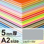 ニューカラーボード 5mm厚 A2 シルバー