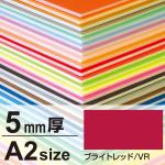 ニューカラーボード 5mm厚 A2 ブライトレッド