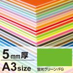 ニューカラーボード 5mm厚 A3 蛍光グリーン