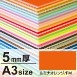 ニューカラーボード 5mm厚 A3 ルミナオレンジ