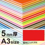 ニューカラーボード 5mm厚 A3 蛍光レッド