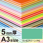 ニューカラーボード 5mm厚 A3 ペールグリーン