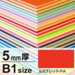 ニューカラーボード 5mm厚 B1 ルミナレッド