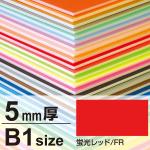 ニューカラーボード 5mm厚 B1 蛍光レッド