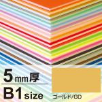 ニューカラーボード 5mm厚 B1 ゴールド