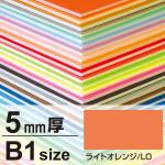 ニューカラーボード 5mm厚 B1 ライトオレンジ