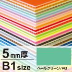 ニューカラーボード 5mm厚 B1 ペールグリーン
