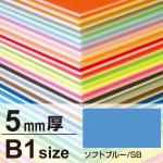 ニューカラーボード 5mm厚 B1 ソフトブルー