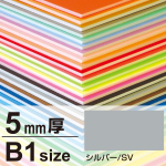ニューカラーボード 5mm厚 B1 シルバー