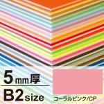 ニューカラーボード 5mm厚 B2 コーラルピンク