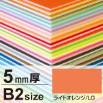 ニューカラーボード 5mm厚 B2 ライトオレンジ
