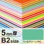 ニューカラーボード 5mm厚 B2 ペールグリーン