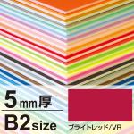 ニューカラーボード 5mm厚 B2 ブライトレッド