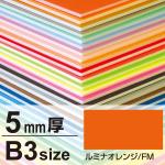 ニューカラーボード 5mm厚 B3 ルミナオレンジ