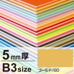 ニューカラーボード 5mm厚 B3 ゴールド