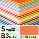 ニューカラーボード 5mm厚 B3 ライトオレンジ