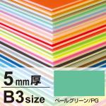 ニューカラーボード 5mm厚 B3 ペールグリーン