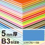 ニューカラーボード 5mm厚 B3 ソフトブルー