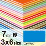 ニューカラーボード 7mm厚 3×6 ブルー