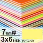 ニューカラーボード 7mm厚 3×6 クリーム