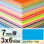 ニューカラーボード 7mm厚 3×6 ミルクブルー